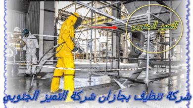Photo of شركة تنظيف منازل بجازان 0509056373 تنظيف بالبخار مع الخصم