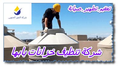 Photo of شركة تنظيف خزانات بابها 0509056373 مع التعقيم والتطهير والخصم 33%