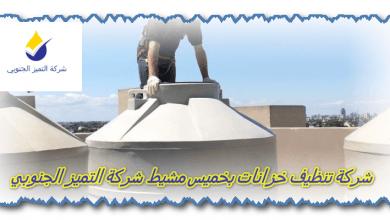 Photo of شركة تنظيف خزانات بخميس مشيط 0509056373 (أقوى الخصومات 35%)
