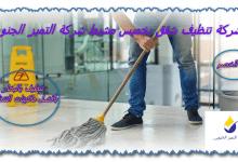 Photo of شركة تنظيف شقق بخميس مشيط 0509056373