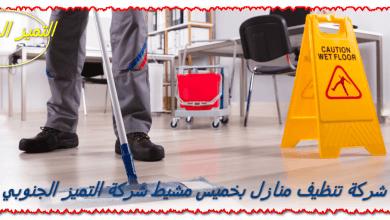Photo of شركة تنظيف منازل بخميس مشيط 0509056373 تنظيف بالبخار خصم 40%