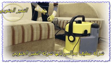 Photo of شركة تنظيف مجالس بابها 0509056373 تنظيف بالبخار إتصل نصلك