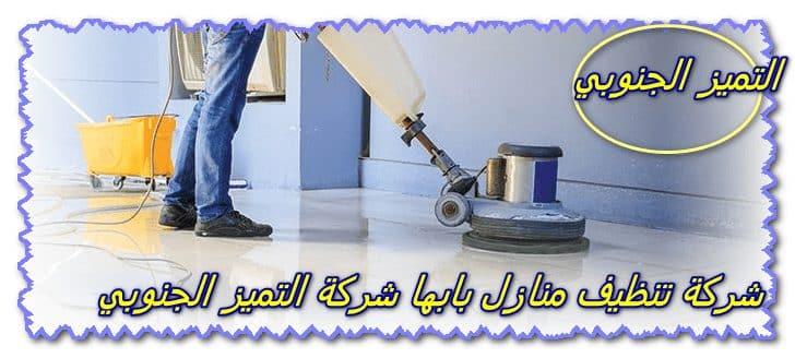 Photo of شركة تنظيف منازل بابها 0509056373 تنظيف عالي الدقة وبأحدث الأجهزة