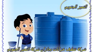 Photo of شركة تنظيف خزانات بجازان مع التعقيم والتطهير تواصل معنا الأن 0509056373