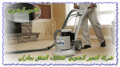Photo of شركة تنظيف شقق بجازان 0509056373 تنظيف بالبخار خصم (33%)