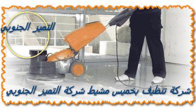 Photo of شركة تنظيف بخميس مشيط 0509056373 تنظيف منازل شقق فلل قصور كنب موكيت