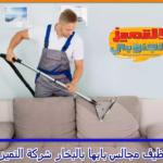 شركة تنظيف مجالس بابها