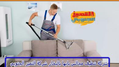Photo of شركة تنظيف مجالس بابها 0558596440