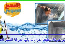 صورة شركة تنظيف خزانات بابها 0558596440