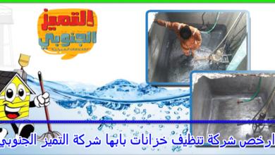 Photo of شركة تنظيف خزانات بابها 0558596440