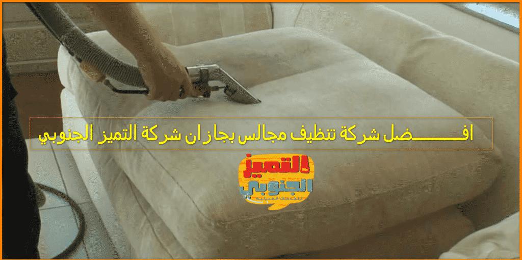 شركة تنظيف مجالس بجازان
