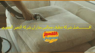 صورة شركة تنظيف مجالس بجازان 0558596440