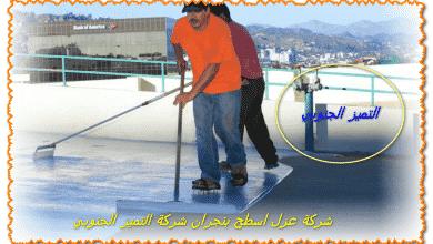 Photo of شركة عزل خزانات بجازان 0509056373 مع أرخص الأسعار