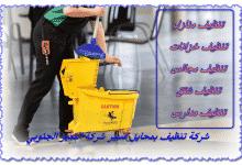 صورة شركة تنظيف بمحايل عسير 0558596440