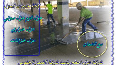 Photo of شركة عزل اسطح بابها 0509056373 وعزل فوم وعزل خزانات مع الضمان