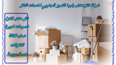 Photo of شركة نقل عفش بابها 0509056373 مع الضمان والخصم 33%