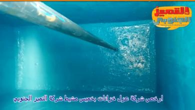 Photo of شركة عزل خزانات بخميس مشيط 0558596440