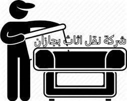 صورة شركة نقل عفش بجازان
