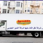 ارخص شركة نقل عفش بابها