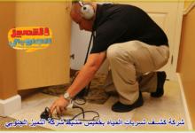 Photo of شركة كشف تسربات المياه بخميس مشيط 0509056373