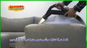 شركة غسيل مجالس بخميس مشيط