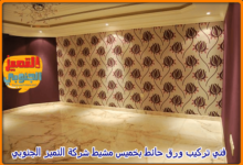 Photo of شركة تركيب ورق حائط بخميس مشيط 0558596440