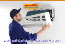 Photo of شركة تنظيف مكيفات بابها 0558596440