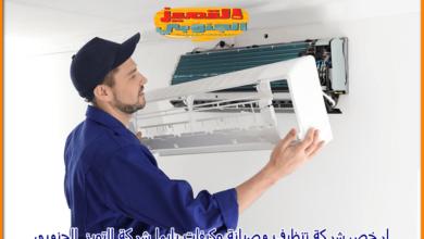 صورة شركة تنظيف مكيفات بابها 0558596440