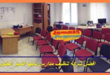 Photo of شركة تنظيف مدارس بابها 0558596440