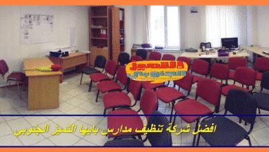 صورة شركة تنظيف مدارس بابها 0558596440