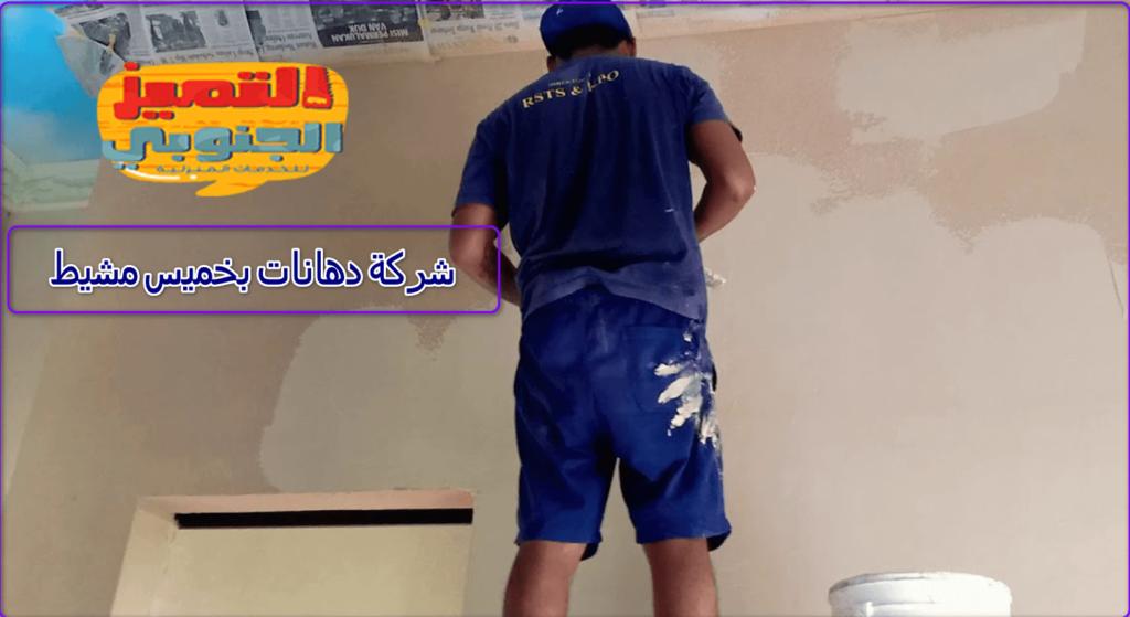 شركة دهانات بخميس مشيط
